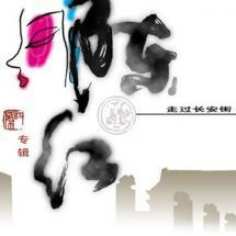 陈红 同名专辑