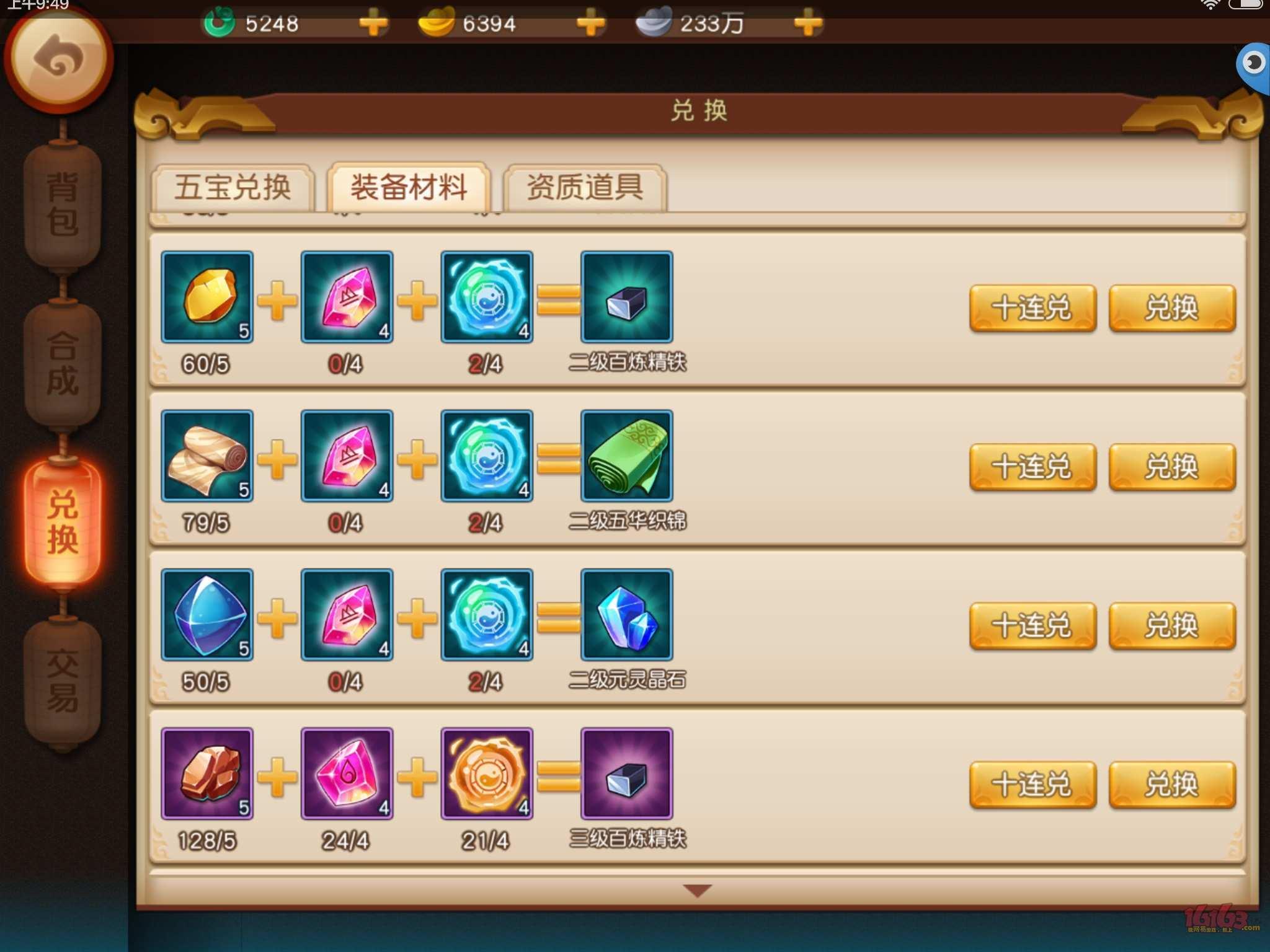 梦幻西游无双版游戏攻略 360游戏大厅