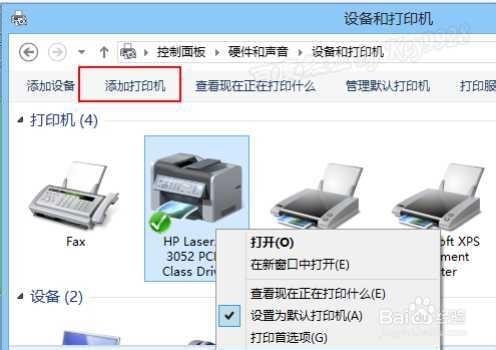 我的电脑为什么安装不上打印机驱动呢?