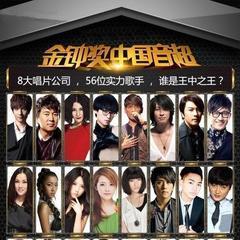 金钟奖中国音超第十期