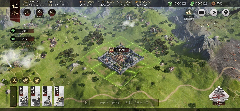 傲世皇朝平台《率土之滨》全新UI演绎年轻新潮流,3D地图全面升级还原真实世界