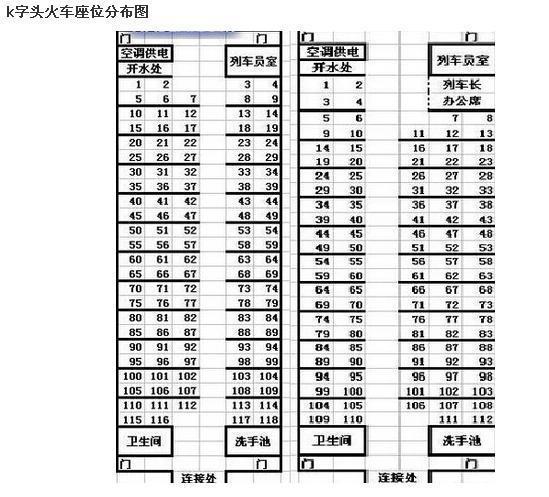k75185车厢座位图图片