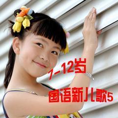 7-12岁国语新儿歌5