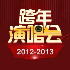 跨年演唱会2012-2013