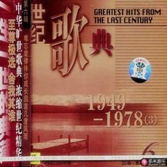 世纪歌典vol.6 1949-1978(3)