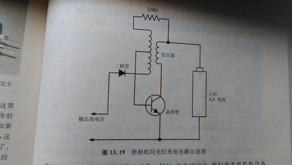请问下面这个闪光灯充电电路图中,晶体管应该选择什么