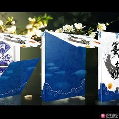 墨明棋妙 三、四周年纪念合辑